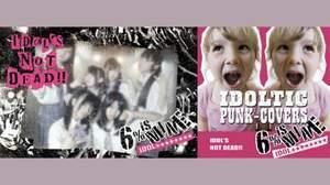 覆面バンドが覆面アイドルとコラボ。6% is MINE(IDOL)のアイドルパンクカヴァー『IDOLTIC PUNK-COVERS』