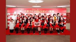 <ガーナ手づくりバレンタイン教室>に、長澤まさみ、武井咲、moumoonがサプライズ登場