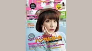 ストリートカジュアル誌『JILLE 3月号』の表紙にmoumoonのYUKA初登場