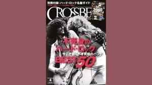 クロスビート4月号でハード・ロック・ベスト50を発表