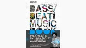 [クロスビート新刊情報] BASS / BEAT MUSIC BOOK