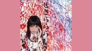 渋沢葉、土屋昌巳&チバユウスケプロデュースでメジャーデビュー決定