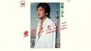 松崎しげる、「愛のメモリー」発売35周年企画盤は、「愛のメモリー」12バージョン入り
