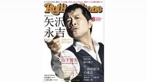 矢沢永吉、ローリングストーン日本版で政治、経済に言及