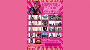 <KOYABU SONIC 2012>第4弾出演者発表