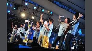 <情熱大陸フェス>開幕、東京公演には追加出演アーティストも