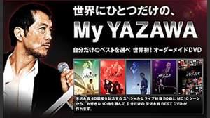 """TSUTAYA、世界初の""""自分だけ""""の「オーダーメイドDVD」サービスを開始~第一弾は""""矢沢永吉『MY LIVE』"""