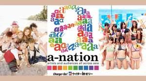 <a-nation>のライブ映像を最速配信。dマーケット VIDEOストアとBeeTVで