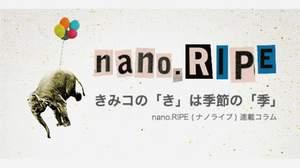 【連載】nano.RIPEきみコの「き」は季節の「季」第5回「キレイな思い出」
