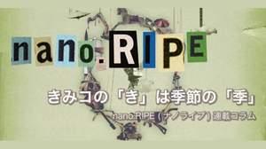 【連載】nano.RIPEきみコの「き」は季節の「季」第6回「月を片手に」