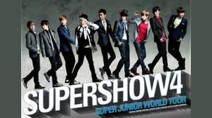 SUPER JUNIOR、『SUPER SHOW4』ライブDVD&Blu-ray発売を記念してメンバーの動画コメントが続々公開