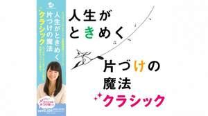片づけコンサルタント・近藤麻理恵プロデュースの「部屋が片づくCD」