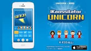 ユニコーンと一緒に演奏!iPhoneアプリ「iKaossilator」のアーティスト・コラボ・モデル「iKaossilator Unicorn」登場
