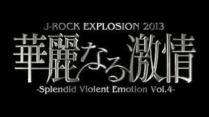早耳V系ファン必聴!<華麗なる激情vol.4>エントリーバンドのサンプルコンピを<JROCK EVOLUTION 2012>で配布