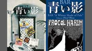 """プロコル・ハルム、祝来日記念""""BAR青い影""""がオープン&松任谷由実とのツアーが来週からスタート"""