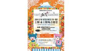 SEBASTIAN X、主催フェス<TOKYO春告ジャンボリー>4/29上野水上野音で開催決定