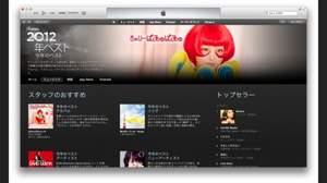 iTunesの2012年間ランキング、ソング1位はシェネル、アルバム1位はBENI