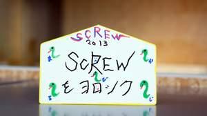 BARKS2013新春お年玉特大企画 SCREW