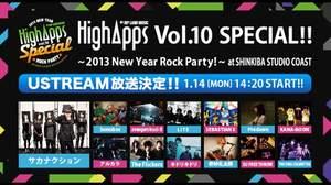 1/14新木場コースト<HighApps Vol.10 SPECIAL!!>オープニングアクト発表、Ustream中継も決定