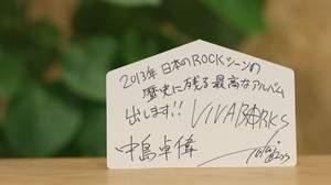 BARKS2013新春お年玉特大企画 中島卓偉