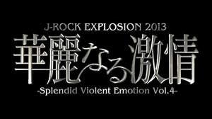 V系次世代イベント<華麗なる激情vol .4>開催直前ニコ生決定