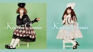 世界で一番「カワイイ」クラシックのアルバム、できました。『kawaii Classic』