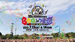 <Amuse 35th Anniversary BBQ inつま恋 ~僕らのビートを喰らえコラ!~>追加出演にHaKU、多和田えみ、Hemenwayら6組