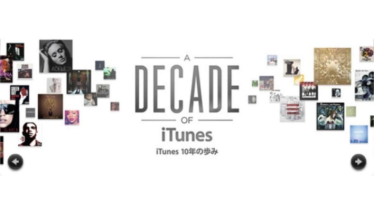 iTunes Storeが10周年。スタートからの歩みを振り返る | BARKS