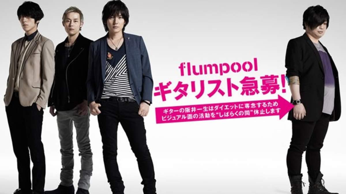 flumpool、ギタリスト急募。阪井一生(G)がダイエット専念のため、ビジュアル面での活動休止を宣言