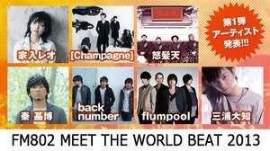 2013年夏も開催決定、<FM802 MEET THE WORLD BEAT 2013>