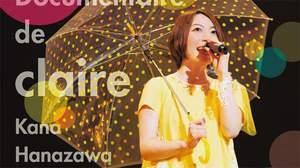 【Kawaii girl Japan】花澤香菜も登壇!『Film Documentaire de claire』リリース記念、特別上映会決定