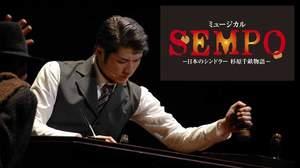 吉川晃司、主演のミュージカル『SEMPO』9月より再演