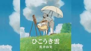 リリースから40年 荒井由実の「ひこうき雲」がレコチョクランキング、iTunesトップソング1位に