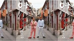 C&K、ニューシングル「へべれけ宣言」でアジア進出