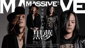 """黒夢、『MASSIVE Vol.11』の表紙に登場、清春と人時が語る""""王国""""の意味とは?"""