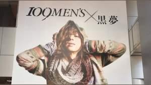 黒夢×渋谷109MEN'Sがコラボ。なんとインストアイベントも決定