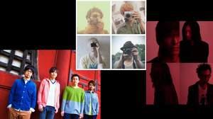 アジカン、ART-SCHOOL、ストレイテナー、旧友3組がクリスマスにSTUDIO COASTでライブ