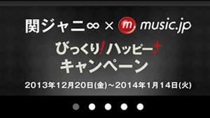 関ジャニ∞・大倉忠義、music.jpで初ソロCM出演