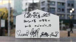 BARKS2014新春お年玉特大企画 Berryz工房