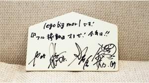 BARKS2014新春お年玉特大企画 lego big morl