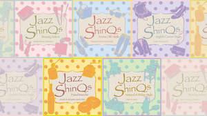 「毎日、女子ジャズ」タワレコ×渋谷ヒカリエ「ShinQs」のコンピアルバム誕生