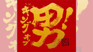 関ジャニ∞、3ヶ月連続リリースの第3弾は、若旦那 (from 湘南乃風)作詞手掛ける「キング オブ 男!」