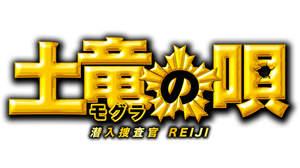 映画『土竜の唄 潜入捜査官REIJI』公開記念 関ジャニ∞の「キング オブ 男!」キャンペーン、関ジャニ∞を精密採点DXで歌って「男を磨く!」グッズをゲット!