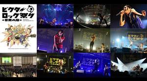 【ライブレポート】ビクターのロック愛に応える熱演の連続。<ビクターロック祭り~音楽の嵐~>
