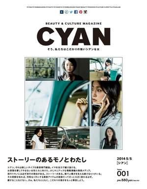 安藤裕子、初めてファッション誌の表紙を飾る
