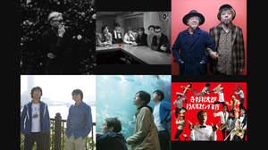 <ワールドハピネス2014>、出演アーティスト第1弾6組が発表