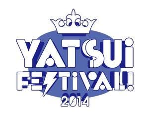 <YATSUI FESTIVAL!2014>にホリエモン