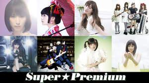 名古屋<Super★Premium vol.5>に藍井エイル、玉置成実などスペシャルゲスト8組が出演決定