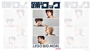 "LEGO BIG MORLד踊るロック""で新曲フリーサンプラー1,000枚限定配布"