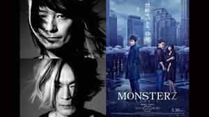 BOOM BOOM SATELLITES、新曲が映画『MONSTERZ モンスターズ』のスペシャルトレイラーミュージックに決定